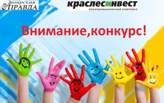 «Краслесинвест» и редакция газеты «Ангарская  правда» объявляют конкурс